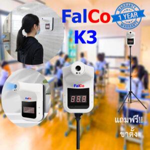 เครื่องวัดอุณหภูมิฝ่ามือ falco k3